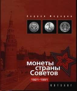 Монеты страны Советов 1921-1991