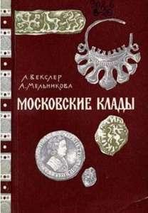 Московские клады