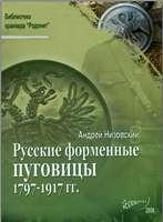 Русские форменные пуговицы