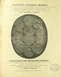 Каталог русских монет