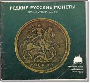 Редкие русские монеты
