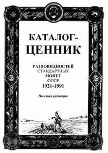 Каталог-ценник монет СССР