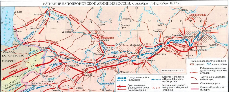Картинки по запросу изгнание наполеоновской армии в россию карта