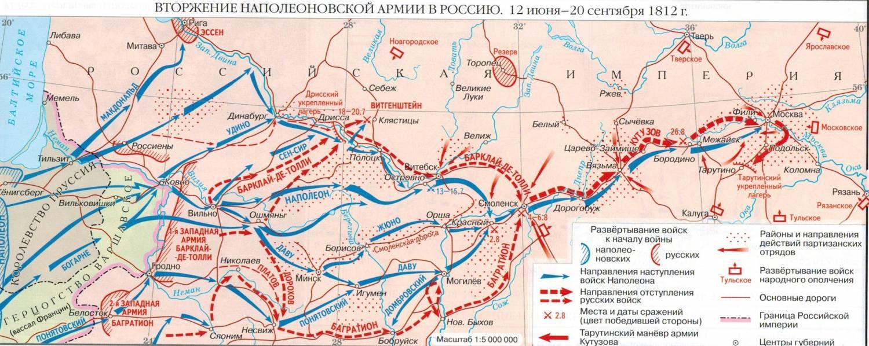 Картинки по запросу вторжение наполеоновской армии в россию карта